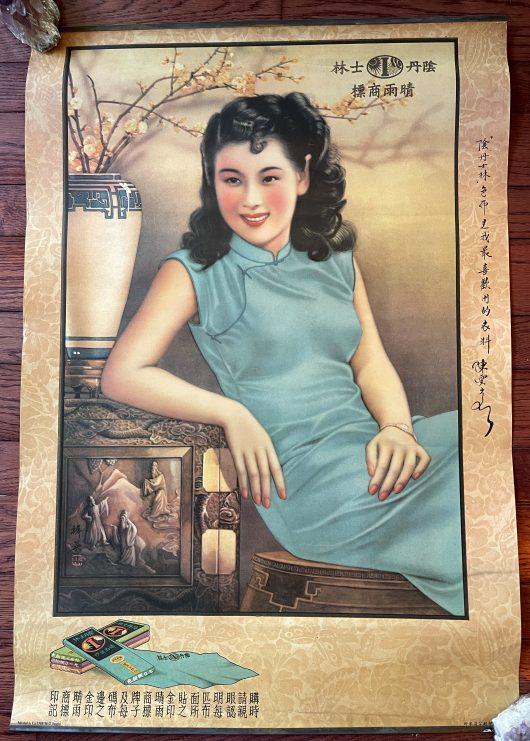 vintage shanghai girls poster 4